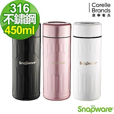 康寧Snapware 316不鏽鋼超真空保溫學士杯450ml-三色可選