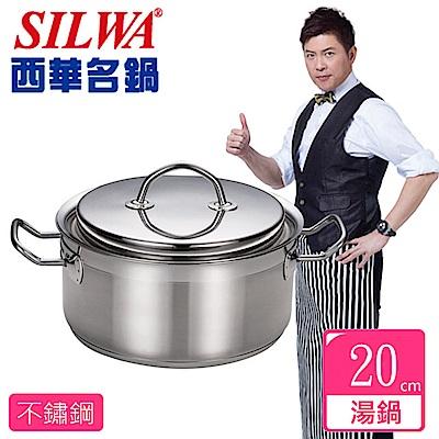 西華SILWA巴洛克雙耳湯鍋20CM