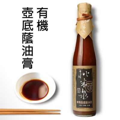 桃米泉 有機壺底蔭油膏(410ml/瓶)