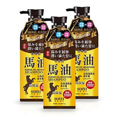 舒妃SOFEI 北海道金黃馬油強效保濕柔潤洗髮精600ml三入組