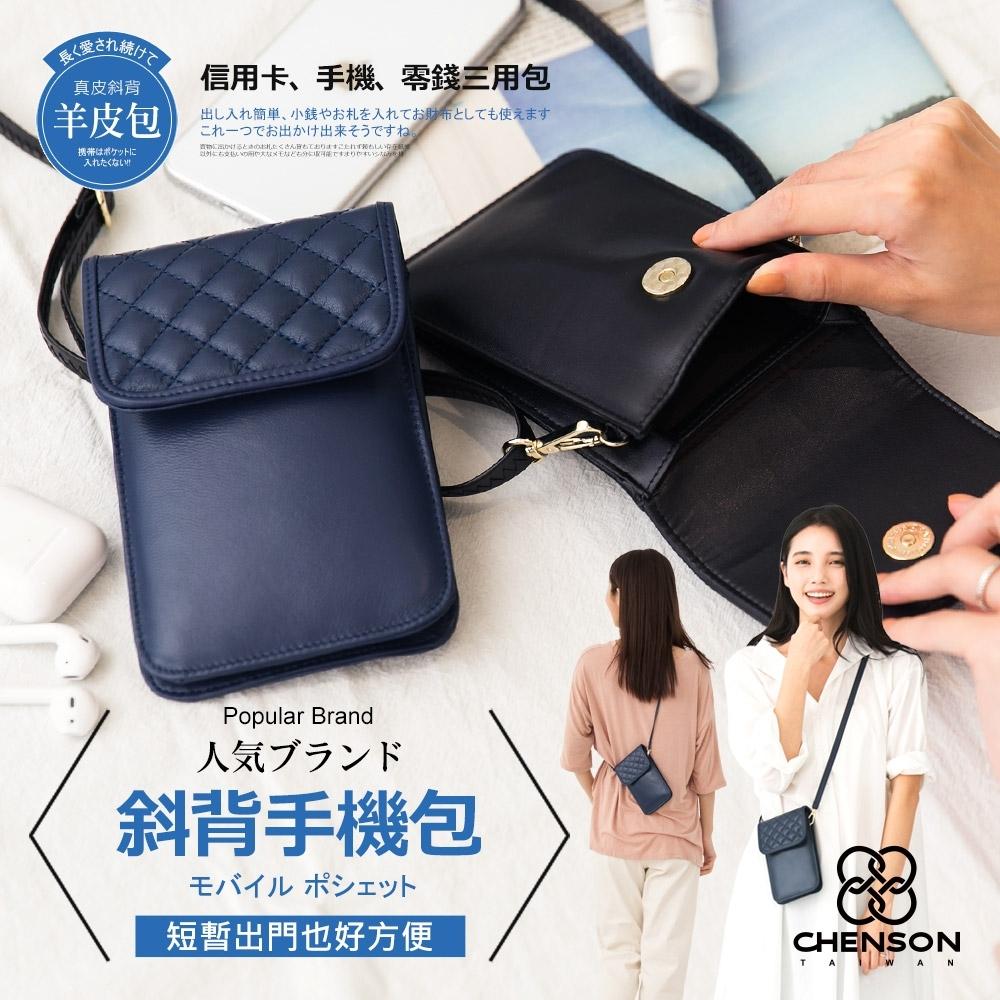 CHENSON真皮 3卡羊皮手機斜背包 藍(W00008-6)