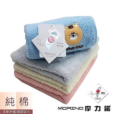 MORINO摩力諾 純棉素色動物刺繡毛巾
