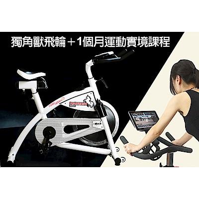 【 X-BIKE 晨昌】雙向飛輪競賽車NEW 70700(白色)+踏頻器+1個月運動實境課程