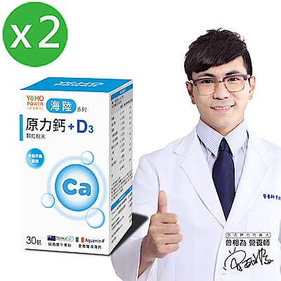 悠活原力 原力鈣+D3(顆粒粉狀 30包/盒) x2入組