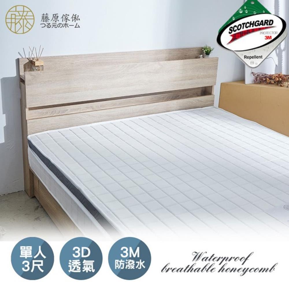 藤原傢俬 3M防潑水3D透氣三線獨立筒床墊3尺(單人)