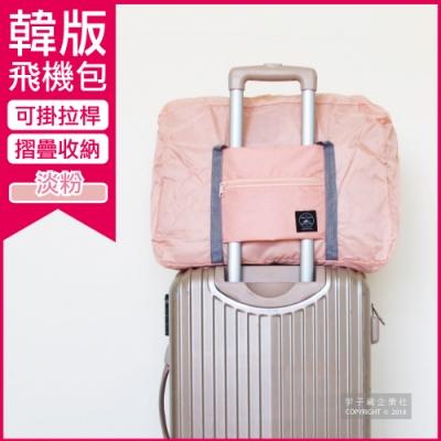 【生活良品】韓版超大容量摺疊旅行袋飛機包-淡粉色(容量24公升 旅行箱登機箱/收納包)