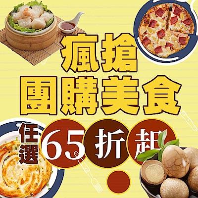 松稜x果貿吳媽家 名店美食省水特輯 65折起 !