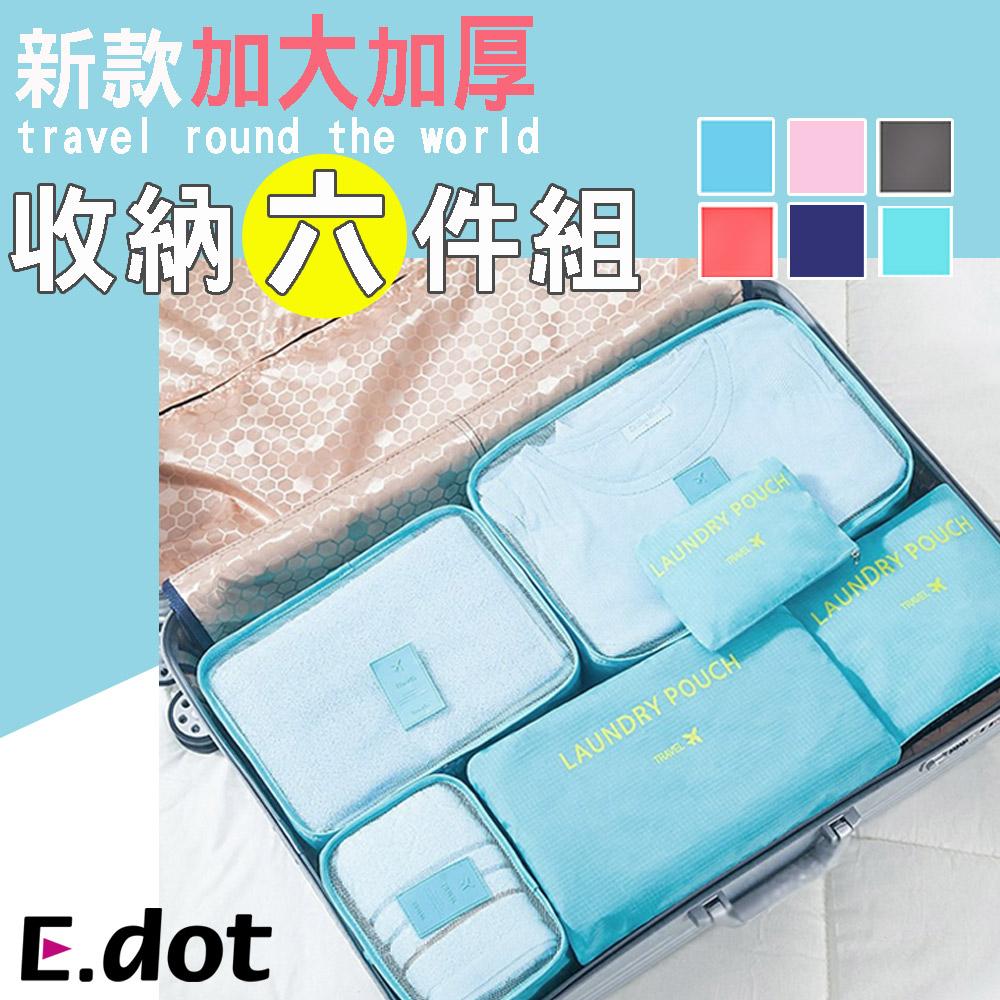 【E.dot】新款加大加厚旅行收納六件組