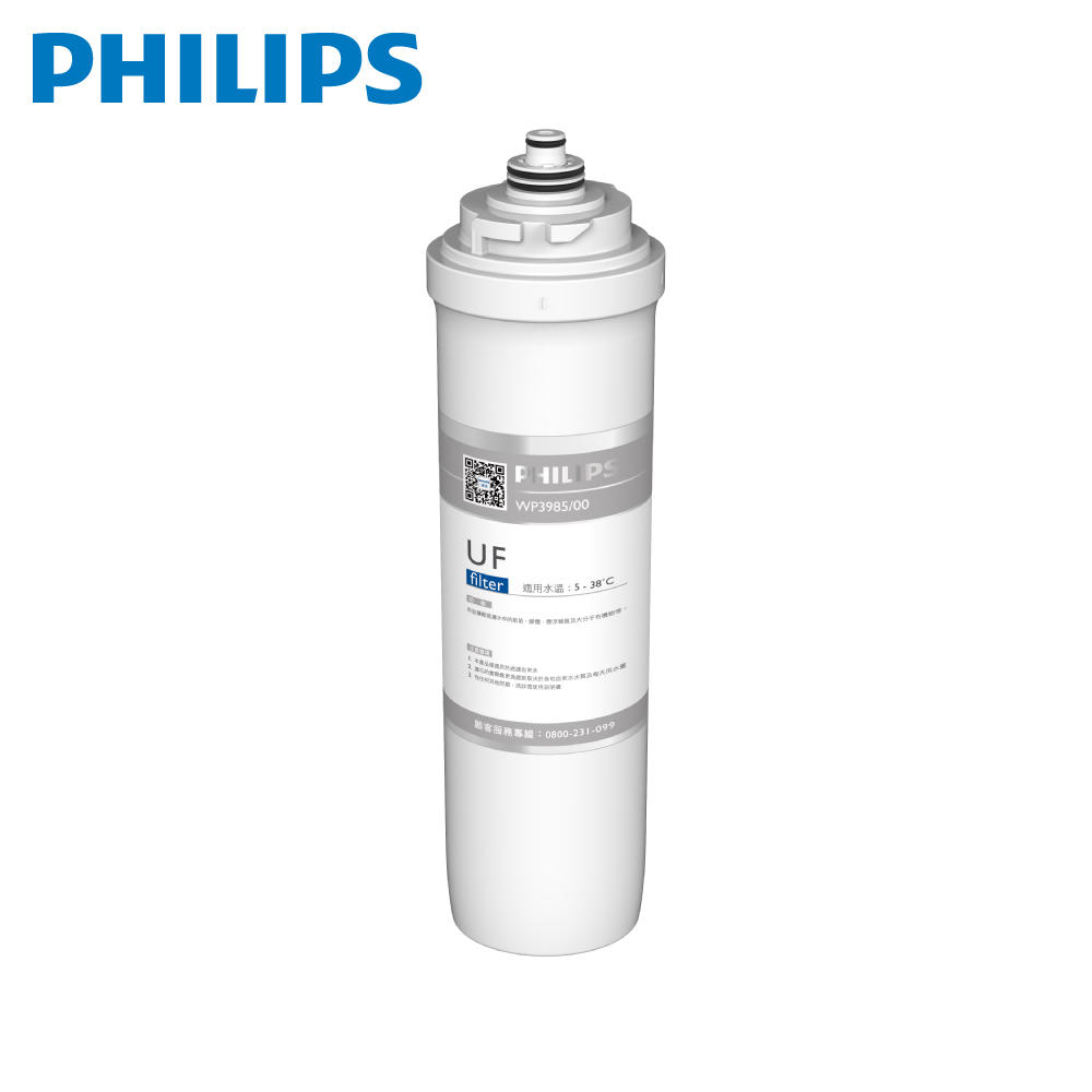 【Philips 飛利浦】超濾櫥下淨水器UF濾芯 WP3985