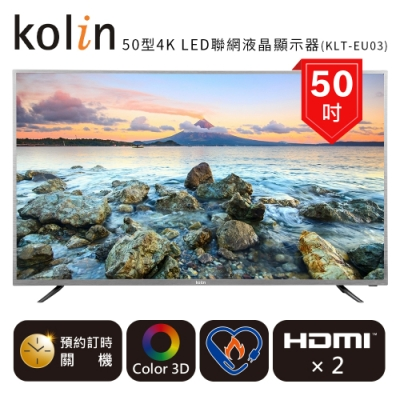 【★獨家贈無線筋絡按摩槍★Kolin 歌林】50型4K HDR聯網LED液晶顯示器KLT-50EU03/不含視訊盒(送基本運送+安裝)