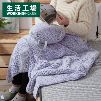 【秋冬保暖推薦▼週年慶8折起-生活工場】和煦舒絨蓋毯靠枕2件組-紫