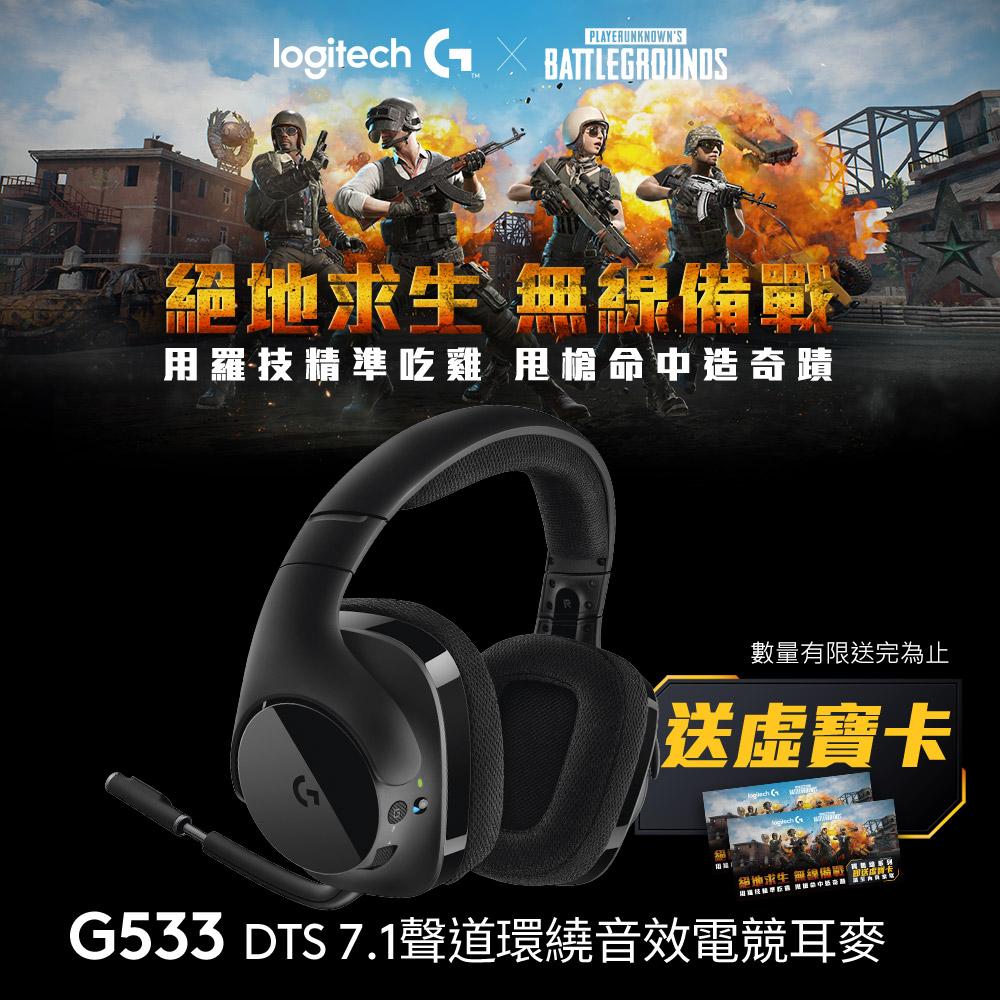 羅技 G533 7.1 環繞音效遊戲耳機麥克風