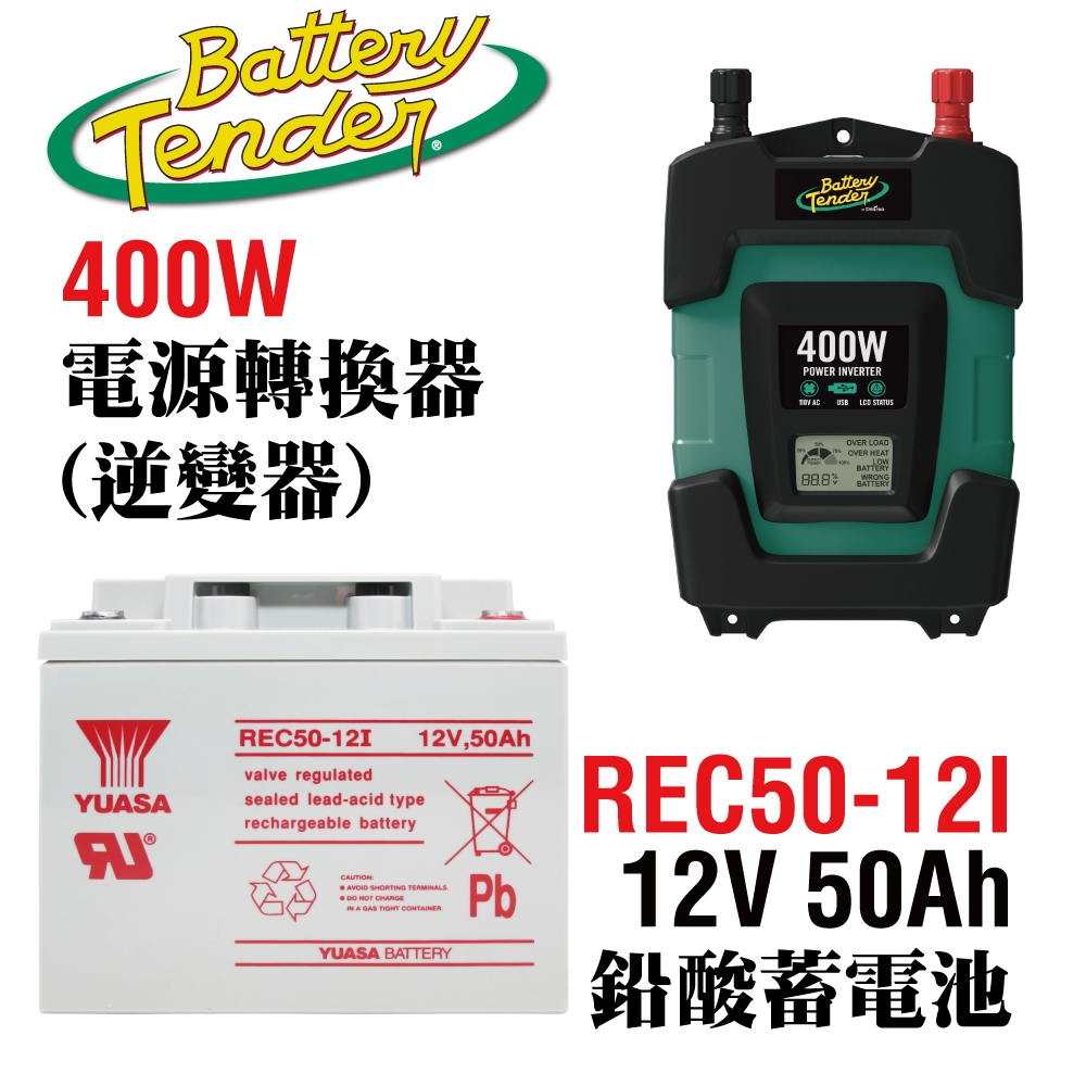 【CSP】電源轉換器400W+50Ah循環型蓄電池 12V轉110V 戶外露營 旅遊 街頭表演 REC50-12I+DC-400W