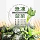 (任選880)幸美生技-進口鮮熟凍蔬菜-菠菜1kg/包 product thumbnail 1