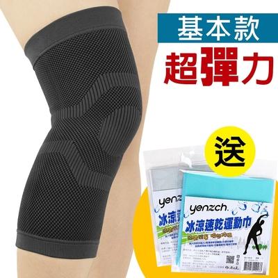 【源之氣】竹炭超彈力運動護膝(2入) RM-10252《送冰涼速乾運動巾》-台灣製