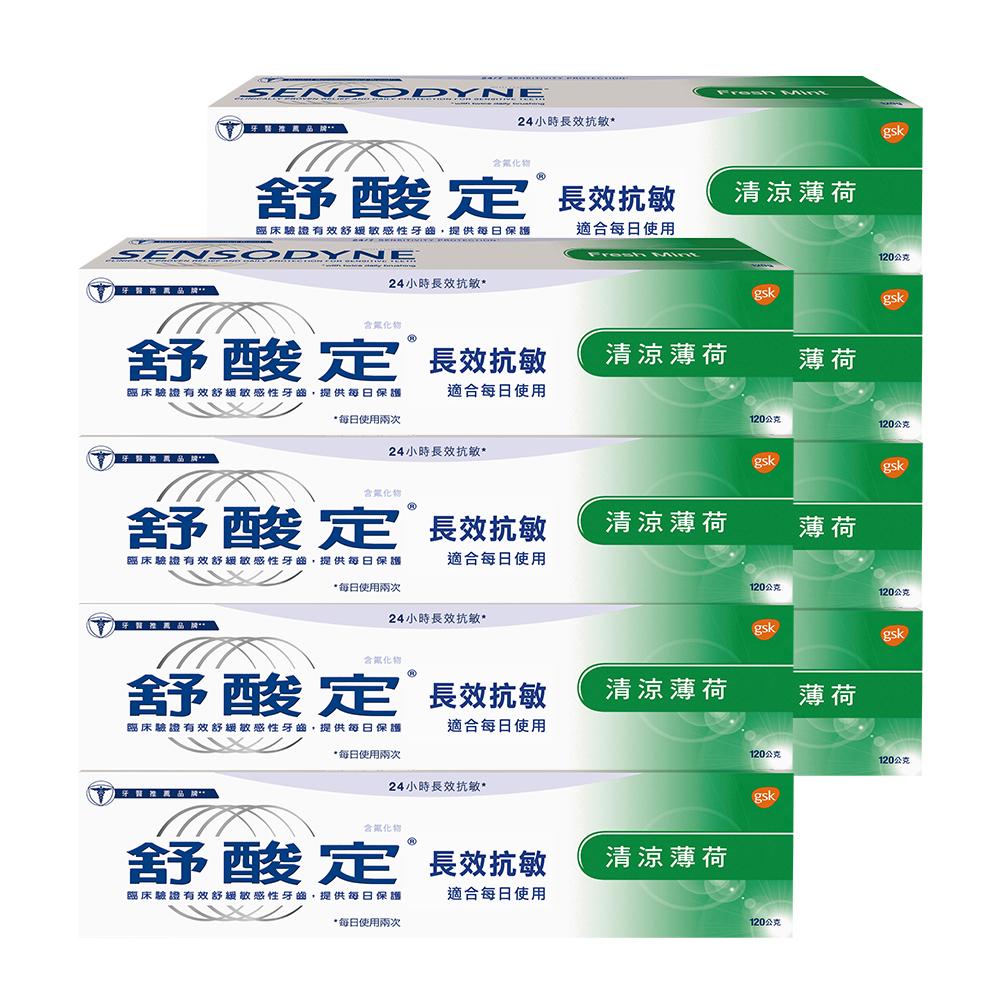 [時時樂限定]舒酸定長效抗敏牙膏-清涼薄荷120g*8支(超值量販組)