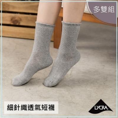 貝柔 日系萊卡細針編織透氣短襪_花瓣邊(3入組)