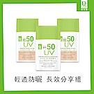 Dr.Hsieh 全效控油防曬液3入組(白色+潤色)