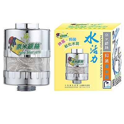 銀立潔 奈米銀絲Ag+除氯抑菌浴室用淨水器 (YU317)