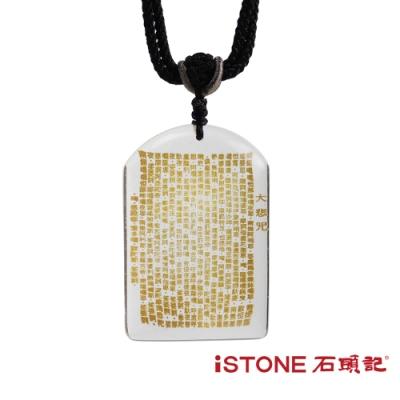 石頭記 水晶玉牌項鍊-白水晶大悲咒