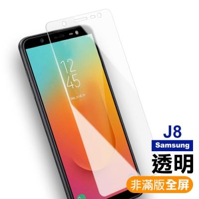 三星 Galax J8 透明 9H鋼化玻璃膜 手機螢幕保護貼