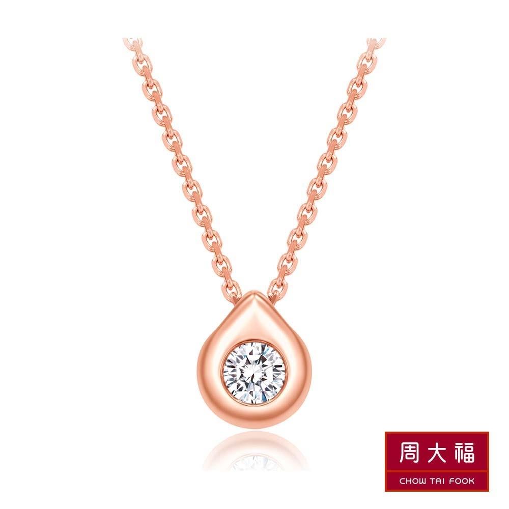 周大福 小點滴系列 水滴造型18K玫瑰金鑽石項鍊