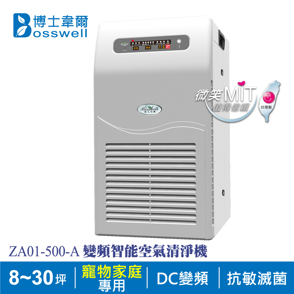 BOSSWELL博士韋爾 8-30坪 雙層電離 淨化除菌空氣清淨機 ZA01-500