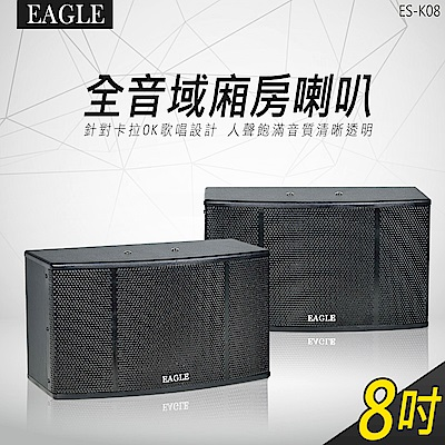 EAGLE  8 吋廂房喇叭 ES-K 08