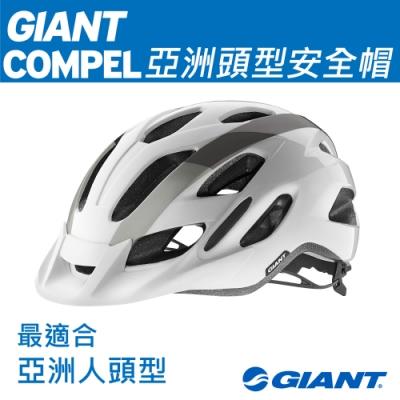 GIANT COMPEL 亞洲頭型自行車安全帽-白色