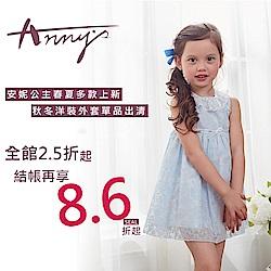 安妮公主雅虎獨家 春夏洋裝新品搶先 結帳再95折
