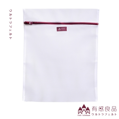 【有感良品】角型洗衣袋-45*55CM 荒目款