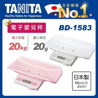 日本TANITA 電子嬰兒秤1583(日本製)-(粉紅/白 2色選1) 台灣公司貨