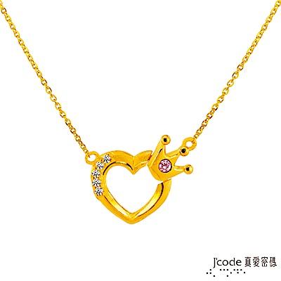 J code真愛密碼金飾 真愛小公主黃金項鍊