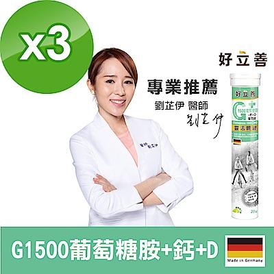 德國 好立善 葡萄糖胺1500mg+鈣+D發泡錠 三入組(20錠/條)