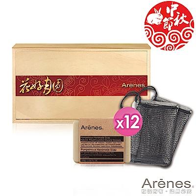 Arenes中秋月圓青柚禮盒(青柚皂x12+皂袋x2+木盒)