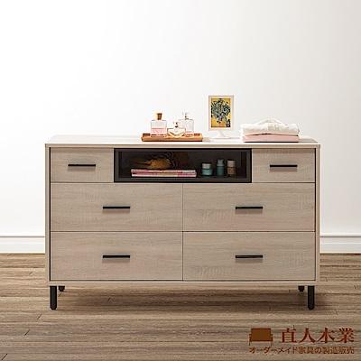 日本直人木業-BREN橡木洗白120CM七斗櫃(120x40x75cm)