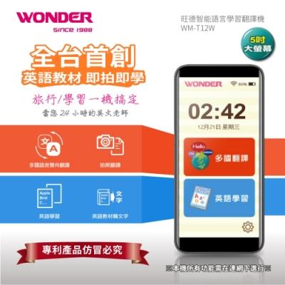 WONDER 智能語言學習翻譯機 WM-T12W
