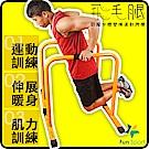 FunSport 飛毛腿勁躍分體雙槓運動跨欄-黃(1對)