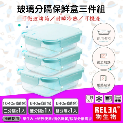 RELEA物生物 玻璃分隔保鮮盒三件組(1040ml三格+640ml雙格x2)