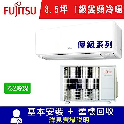 富士通 8.5坪 1級變頻冷暖冷氣 ASCG050KMTB/AOCG050KMTB