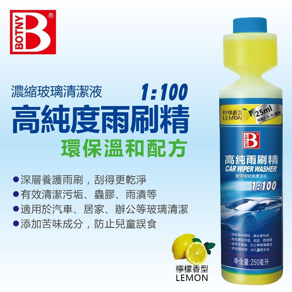 【BOTNY汽車美容】高純度濃縮雨刷精 250ML 濃縮型 可稀釋100倍 玻璃 除油膜
