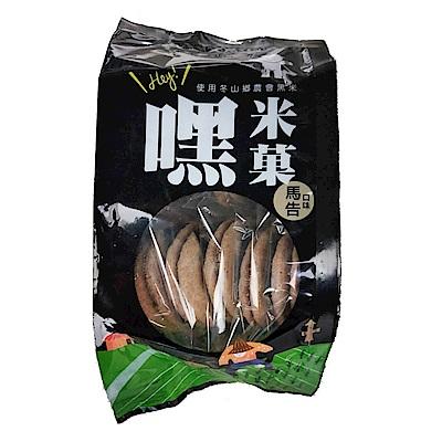 宜蘭冬山鄉農會 嘿米菓-馬告口味(130g)