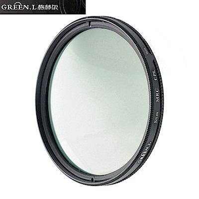 Green.L抗污16層多層鍍膜MC-CPL偏光鏡52mm偏光鏡(超薄框)Circular環形Polarizer偏振鏡Filter-料號G16C52