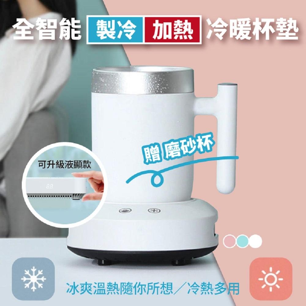DaoDi全智能製冷加熱冷暖杯墊杯+杯墊組