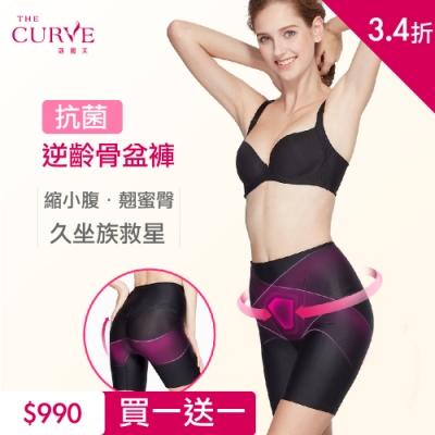 抗菌逆齡骨盆褲2件組原價2720↘$990│防護私密處可當內褲穿