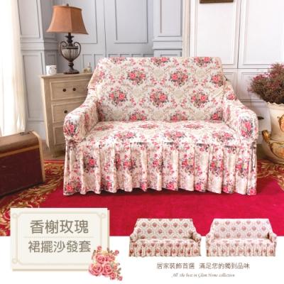 【格藍傢飾】香榭玫瑰裙襬沙發套 沙發罩3人座-香檳粉(彈性 防滑 全包 )