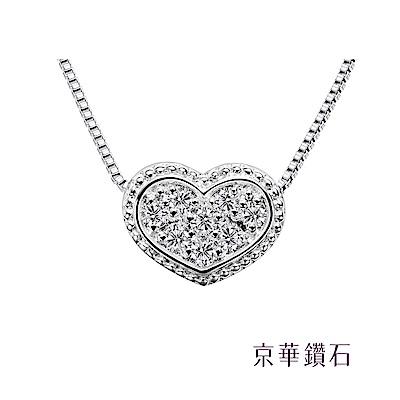 京華鑽石 心有所屬系列鑽墜 0.05克拉 10K鑽石項鍊