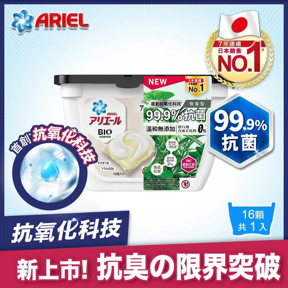 【日本ARIEL】新升級3D超濃縮抗菌洗衣膠囊/洗衣球 16顆盒裝 x1(微香型)