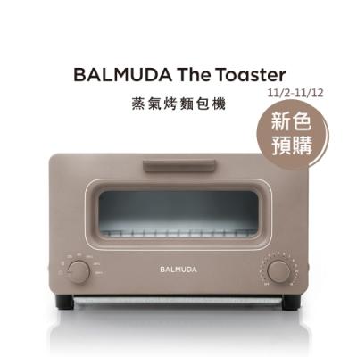 BALMUDA The Toaster 蒸氣烤麵包機 (可可) K01J-GW