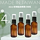 (4入組) 台製30mL茶色酒精消毒噴霧瓶/玻璃分裝瓶 [限時下殺] product thumbnail 1